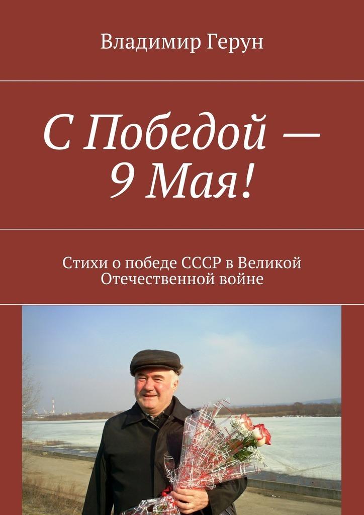 С Победой 9 Мая! Стихи о победе СССР в Великой Отечественной войне изменяется спокойно и размеренно