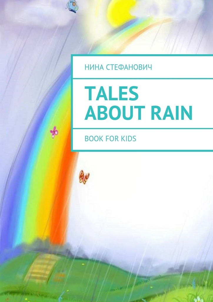 Нина Стефанович Tales about Rain. Book for kids the canterbury tales a selection