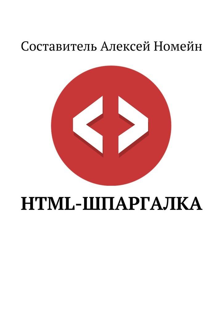 Алексей Номейн HTML-шпаргалка ISBN: 9785448517723 sitemap 26 html