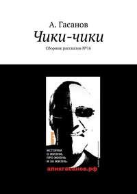 Гасанов, А.  - Чики-чики. Сборник рассказов№ 16
