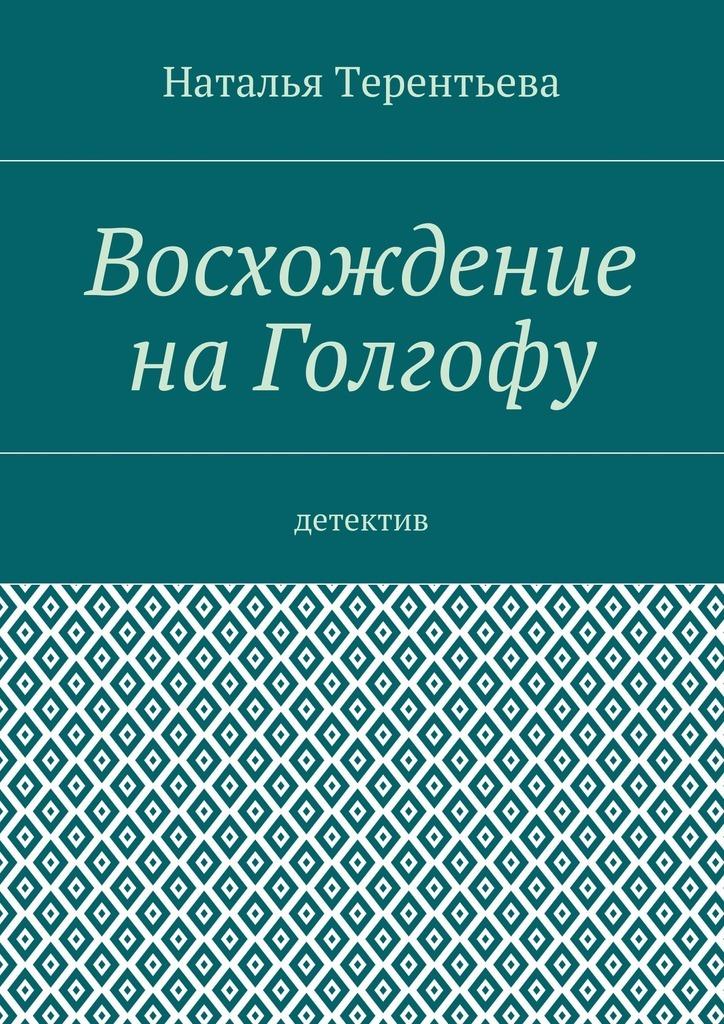 Наталья Терентьева бесплатно