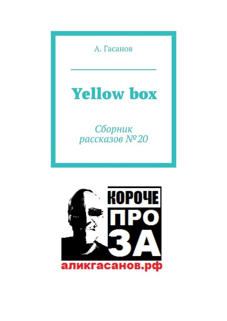 А. Гасанов Yellowbox. Сборник рассказов№ 20 дана арнаутова мост четырех ветров сборник рассказов