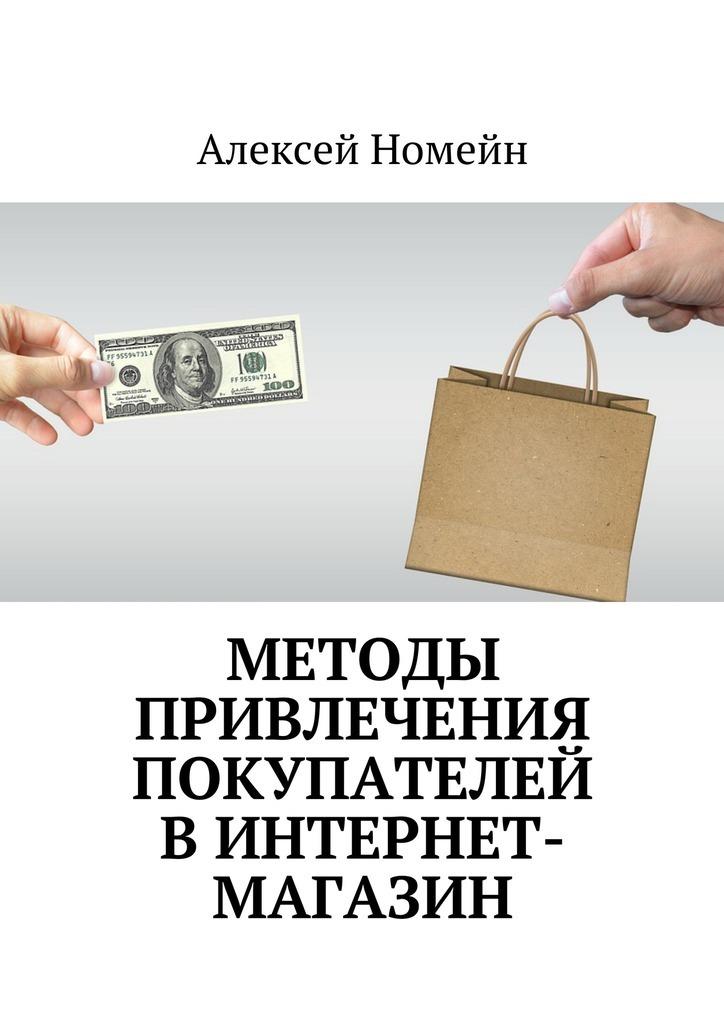 Алексей Номейн Методы привлечения покупателей винтернет-магазин интернет магазин рыбки в аквариуме