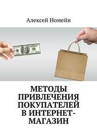 - Методы привлечения покупателей винтернет-магазин