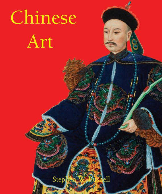 Stephen W. Bushell Chinese Art stephen frey the successor