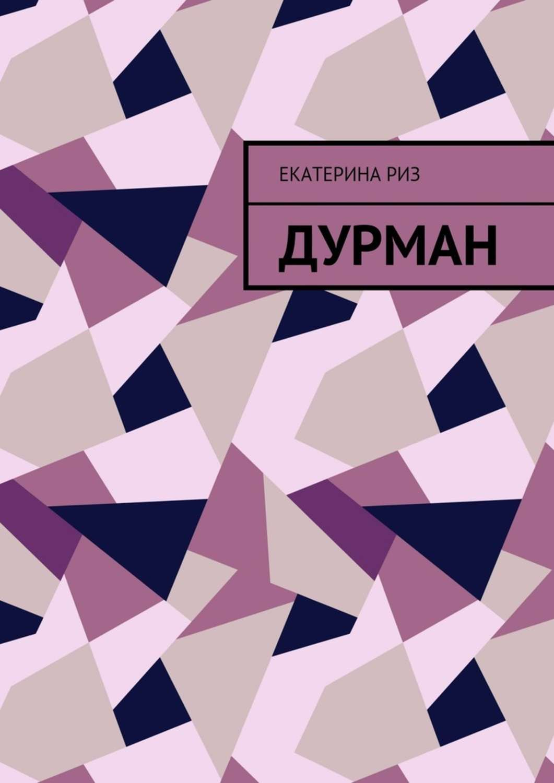 Книги Екатерины Риз
