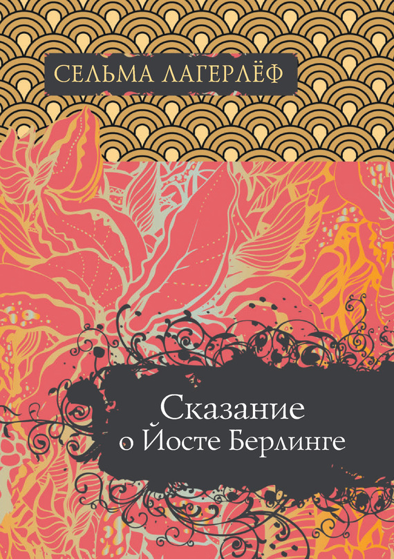 яркий рассказ в книге Сельма Лагерл ф