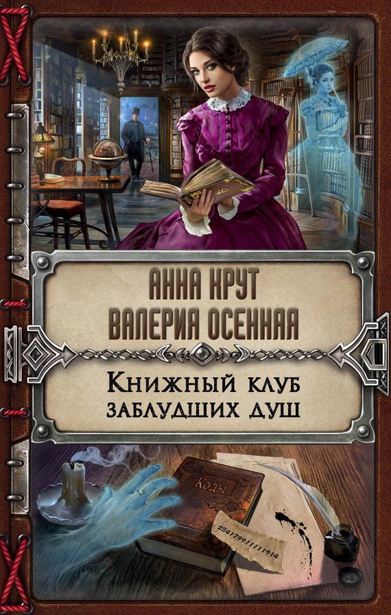 Валерия Осенняя бесплатно