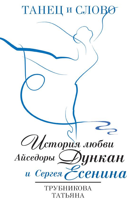 занимательное описание в книге Татьяна Трубникова