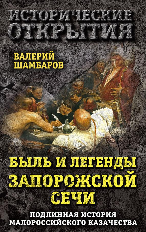 Валерий Шамбаров бесплатно