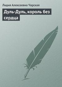 Чарская, Лидия Алексеевна  - Дуль-Дуль, король без сердца