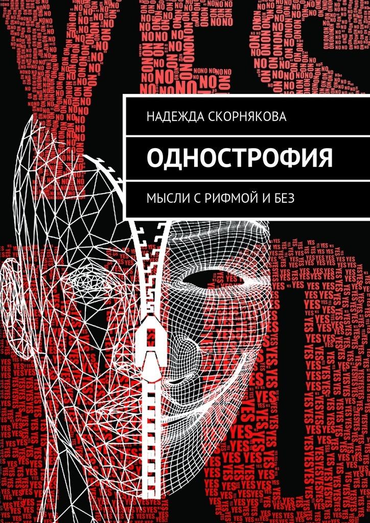 Надежда Скорнякова Однострофия. Мысли с рифмой и без цена 2017