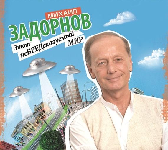 Михаил Задорнов Этот неБРЕДсказуемый мир доска бесплатных объявлений волоколамскшаховская поросята продаю