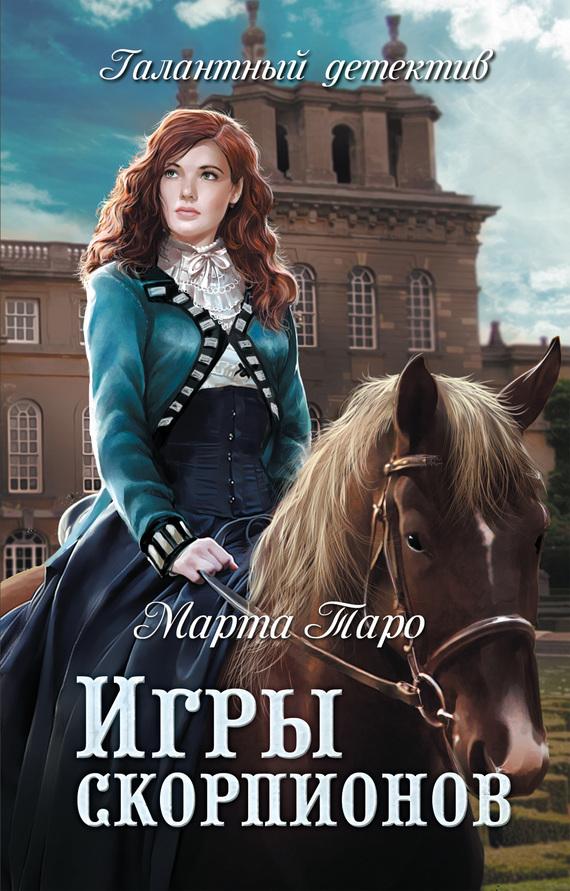 Достойное начало книги 28/00/92/28009257.bin.dir/28009257.cover.jpg обложка
