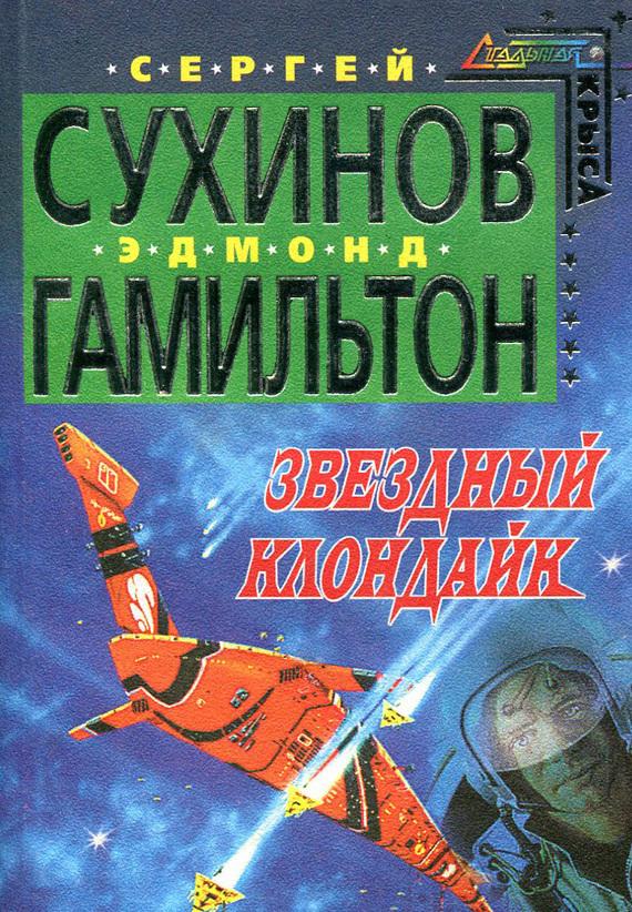 Сергей Сухинов, Эдмонд Гамильтон - Звездный Клондайк