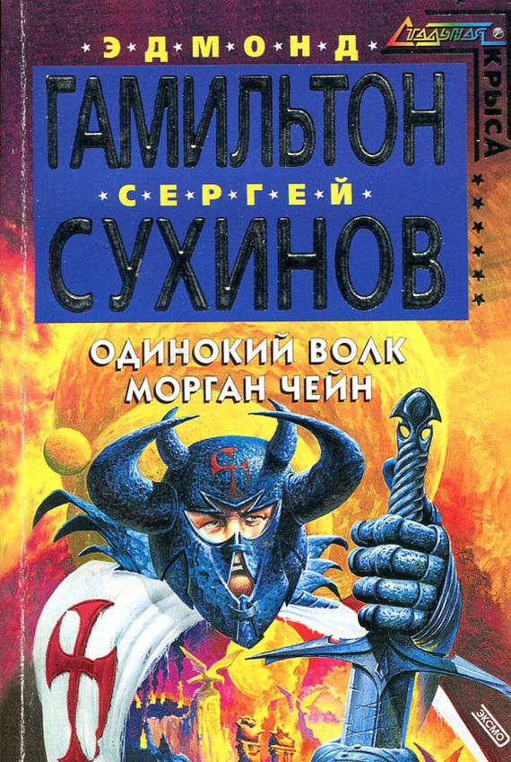 Сергей Сухинов, Эдмонд Гамильтон - Одинокий волк Морган Чейн
