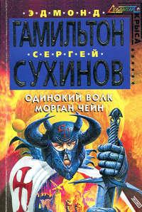 Сухинов, Сергей  - Одинокий волк Морган Чейн