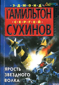 Сухинов, Сергей  - Ярость Звездного Волка
