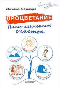 Казанцев, Михаил  - Процветание. Пять элементов счастья