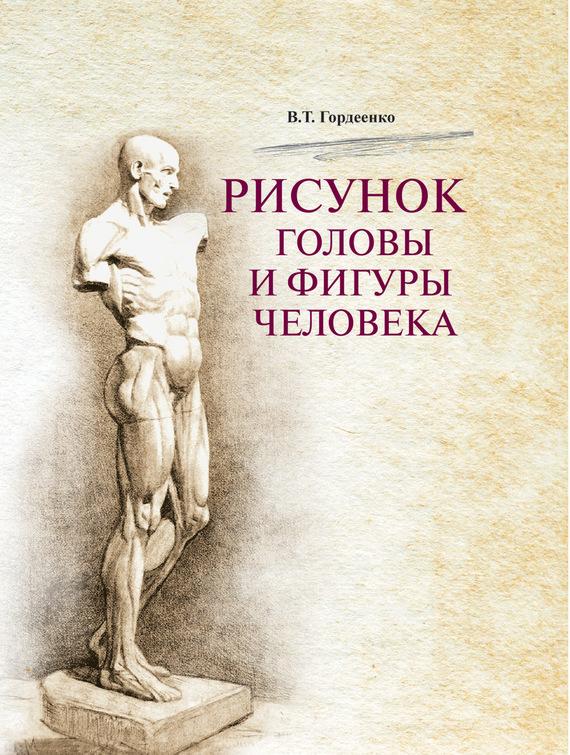 В. Т. Гордеенко Рисунок головы и фигуры человека