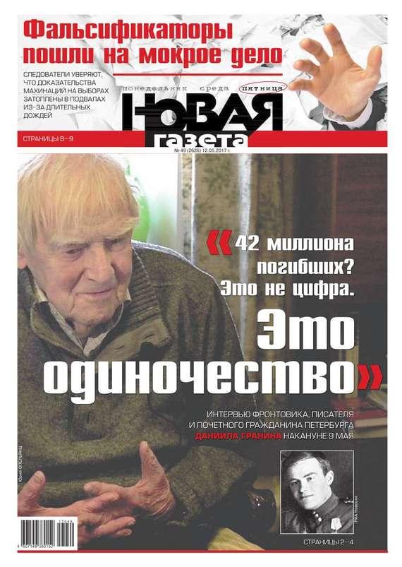 Редакция газеты Новая газета Новая Газета 49-2017