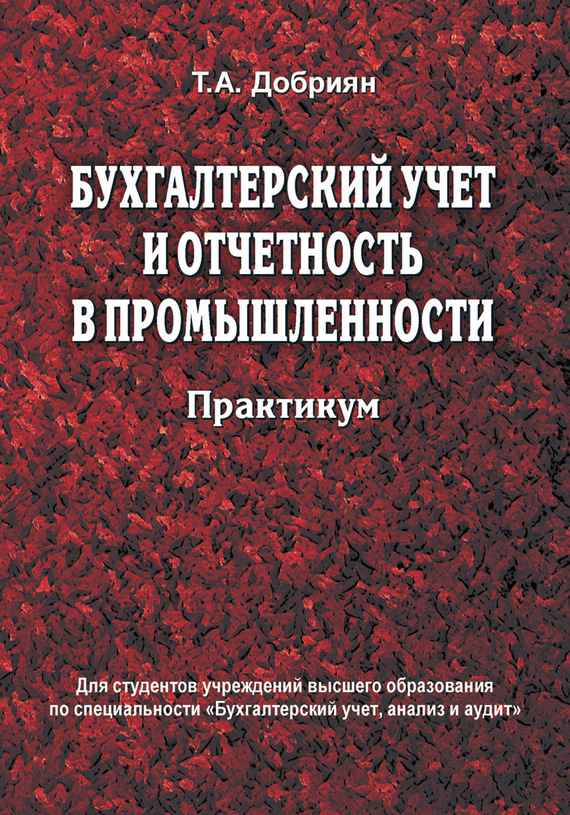 Т. А. Добриян Бухгалтерский учет и отчетность в промышленности. Практикум