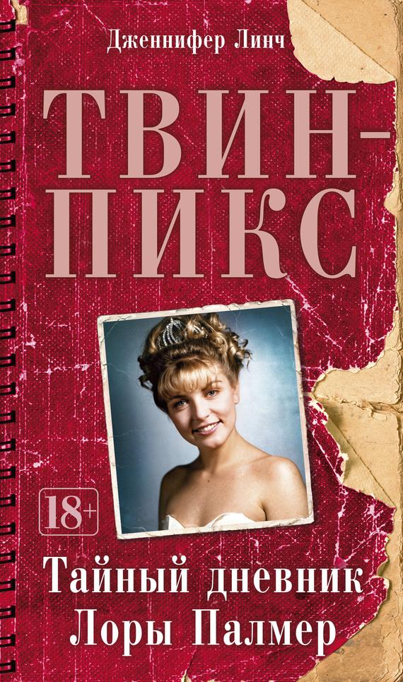 Дженнифер Линч - Твин-Пикс: Тайный дневник Лоры Палмер