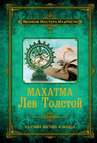Бурба, Дмитрий  - Махатма Лев Толстой