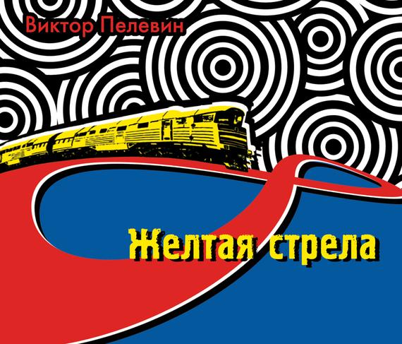 Виктор Пелевин Желтая стрела (сборник) виктор пелевин желтая стрела и другие повести