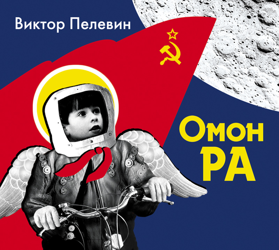 Виктор Пелевин Омон Ра