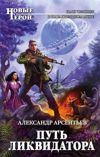 Арсентьев, Александр  - Путь ликвидатора