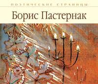 Пастернак, Борис  - Стихи