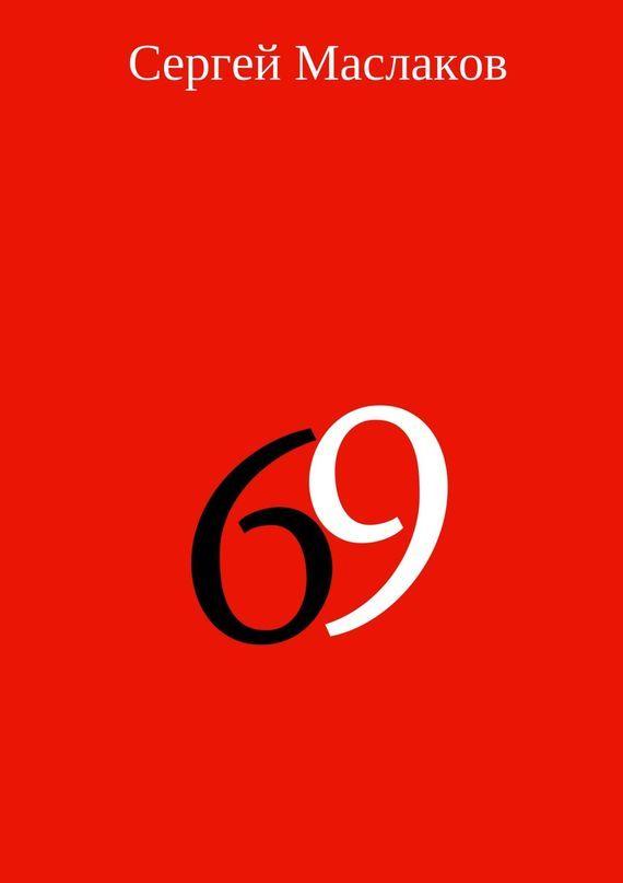 Сергей Маслаков 69 о чем мечтать как понять чего хочешь на самом деле и как этого добиться