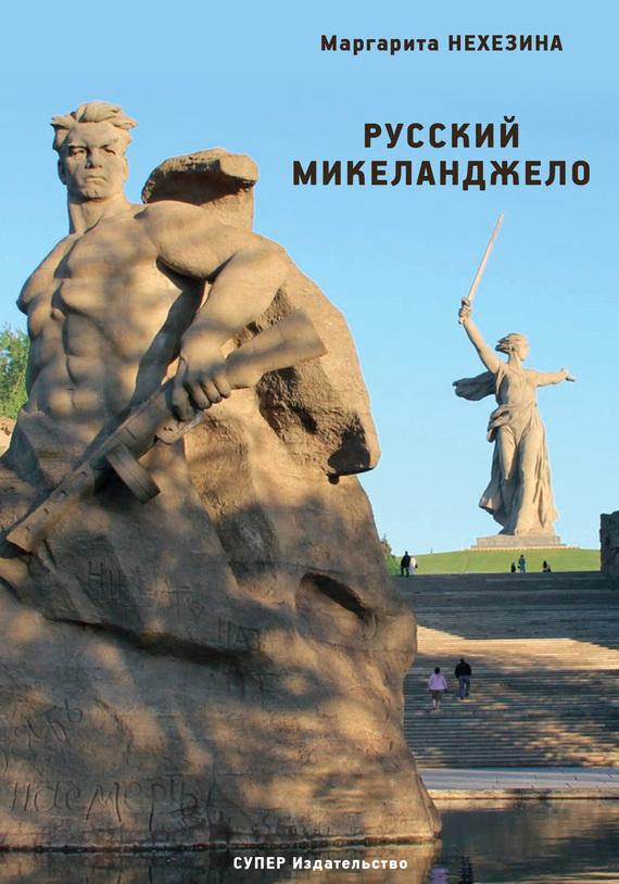 Маргарита Нехезина - Русский Микеланджело