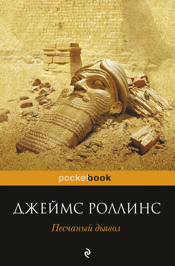Джеймс Роллинс Песчаный дьявол копию медали1500 лет киеву