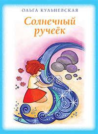 Кульневская, Ольга  - Солнечный ручеек (сборник)