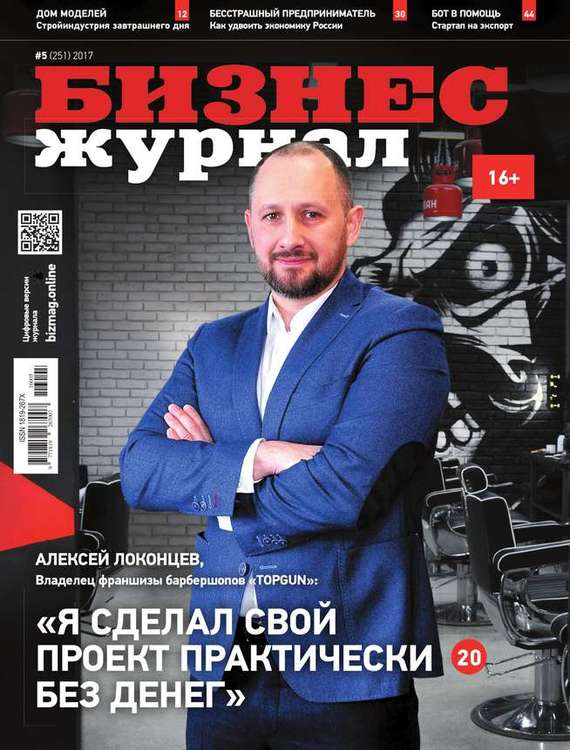 Бизнес Журнал 05-2017