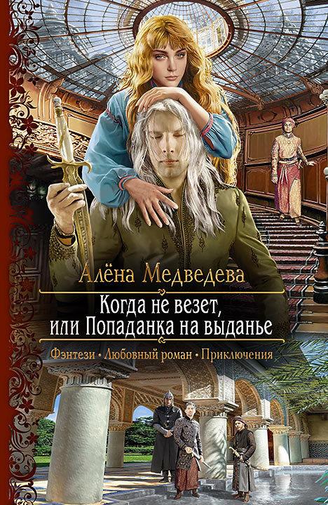 захватывающий сюжет в книге Ал на Медведева