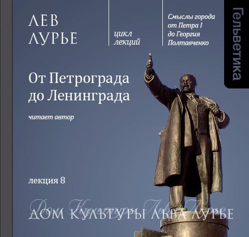 Лев Лурье Лекция 8. От Петрограда до Ленинграда конкурс что можно было на з копейки