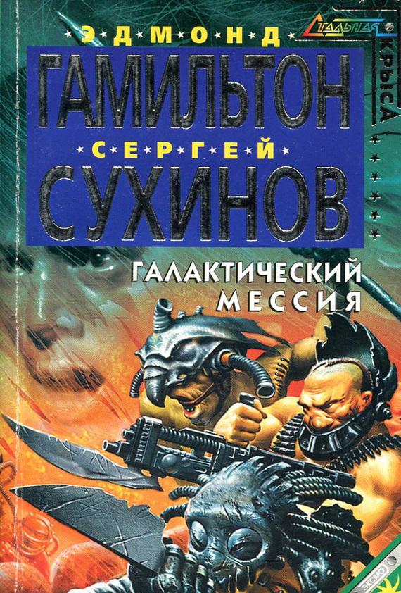 Сергей Сухинов, Эдмонд Гамильтон - Галактический Мессия