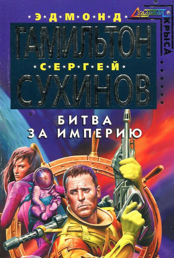 Обложка книги Битва за Империю, автор Сухинов, Сергей