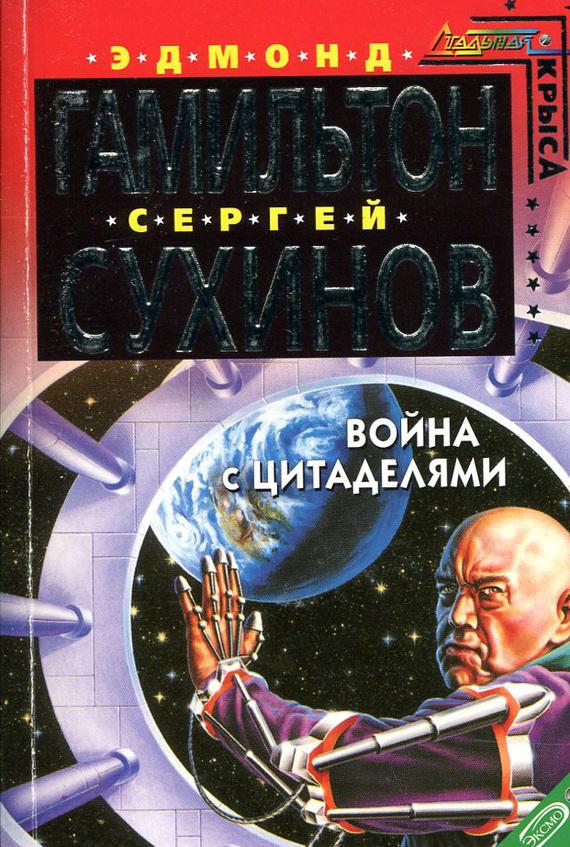 Сергей Сухинов, Эдмонд Гамильтон - Война с Цитаделями