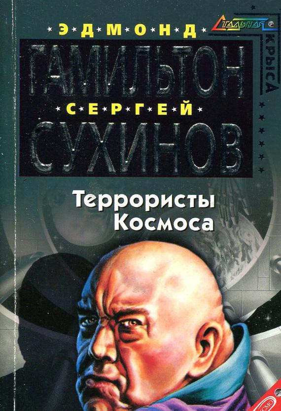 Сергей Сухинов, Эдмонд Гамильтон - Террористы космоса
