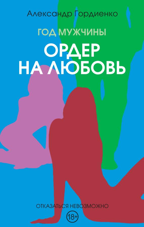 Александр Гордиенко бесплатно