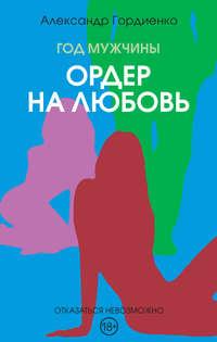 Гордиенко, Александр  - Год Мужчины. Ордер на Любовь