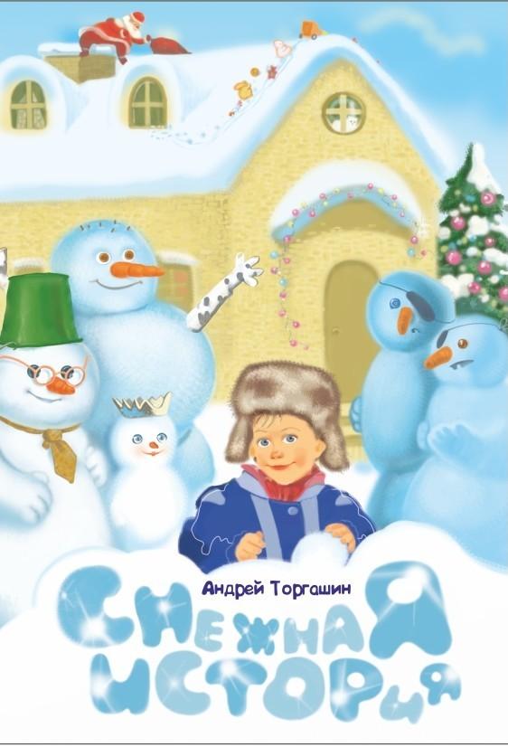 Андрей Торгашин - Снежная история