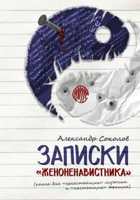 - Записки «женоненавистника» (книга для «ненастоящих» мужчин и «настоящих» женщин). Психология