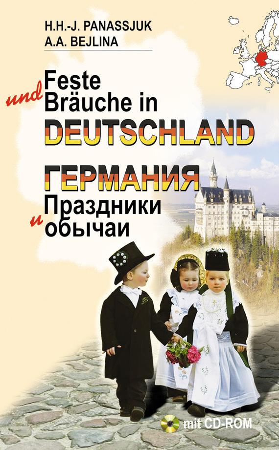 Х. Г.-И. Панасюк Германия. Праздники и обычаи в германии мерседес g класса