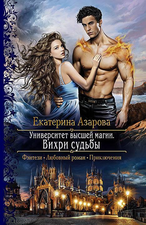 Екатерина Азарова Университет высшей магии. Вихри судьбы екатерина красавина как не остаться одинокой