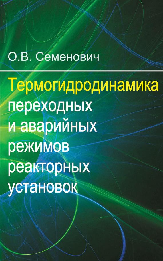 О. В. Семенович бесплатно